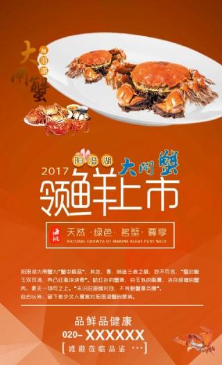 大閘蟹領鮮上市海報