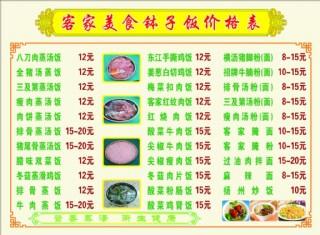 客家美食價目表