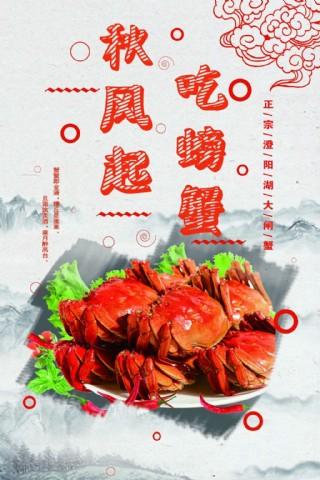 水墨風格秋風起吃螃蟹海報