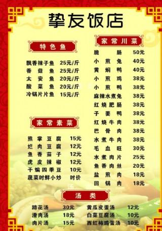 菜單 飯店 價目表
