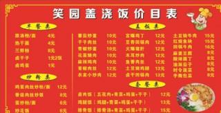 蓋澆飯價目表