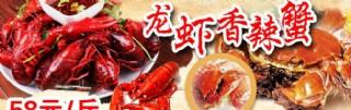 龍蝦香辣蟹