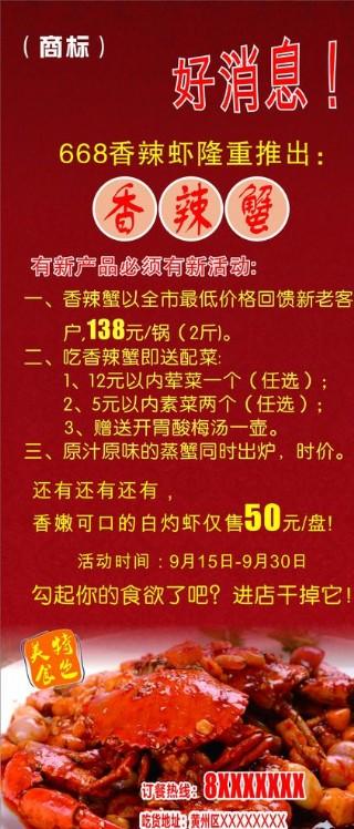 香辣蟹展架廣告