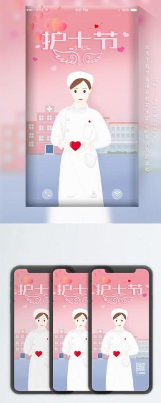 護士節原創手繪小清新粉藍色插畫手機海報