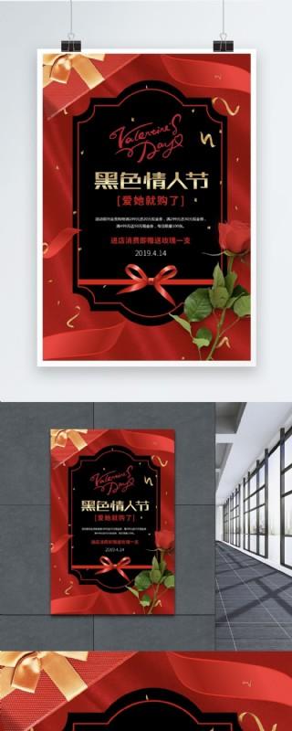 紅黑簡潔黑色情人節海報