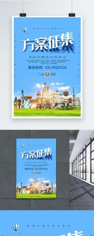 蓝色简洁方案征集旅游海报