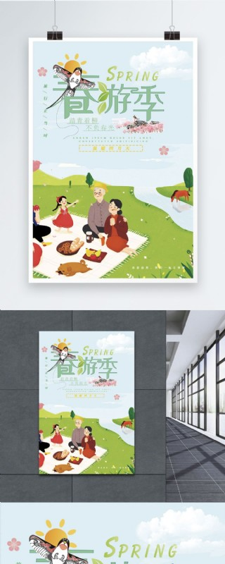 春游春季旅游海报设计