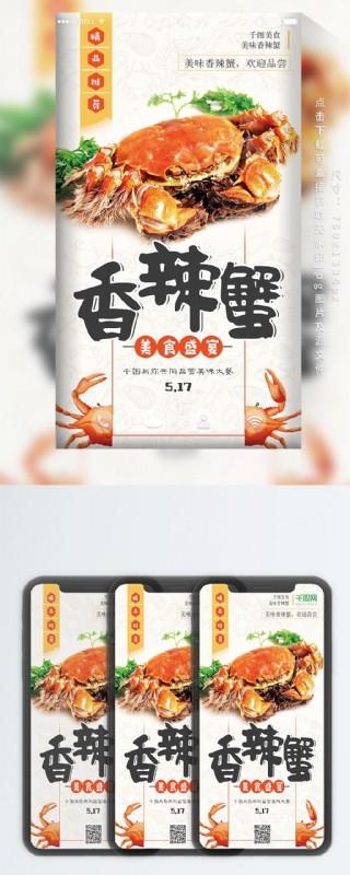 簡約美味香辣蟹手機圖psd模板