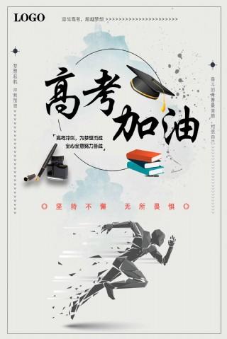 決戰高考加油高考海報