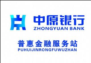 中原銀行展架 標志