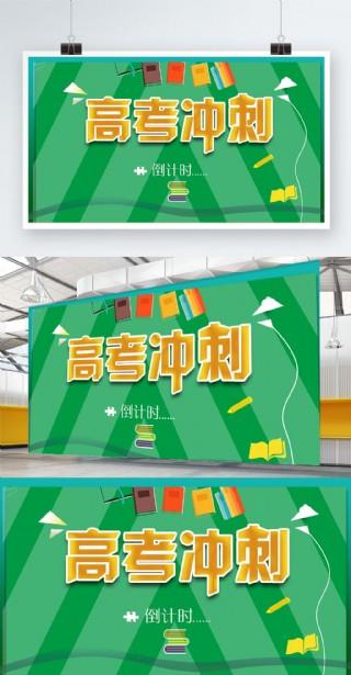 綠色高考沖刺倒計時學校勵志海報
