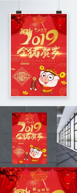 紅色喜慶金豬賀歲節日海報