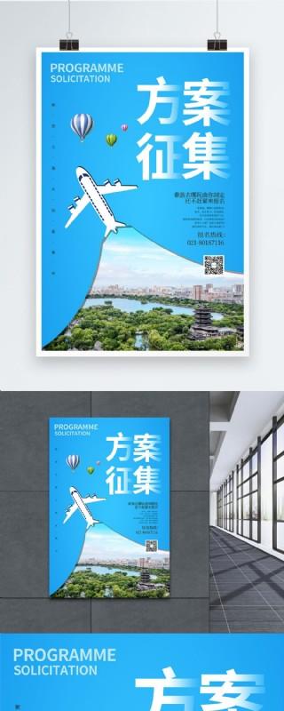 简约方案征集旅游海报