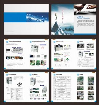 阿拉玎画册设计模板