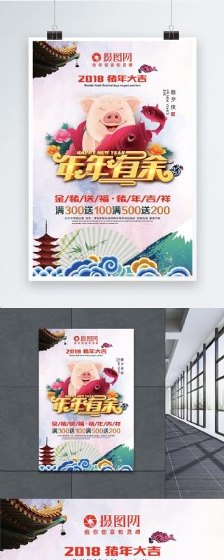 2019豬年中國風喜慶海報