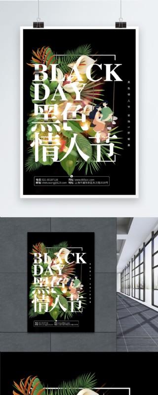 黑色情人節促銷海報