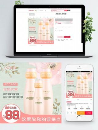 粉粉的化妆品主图