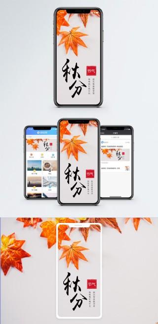 秋分手机海报配图