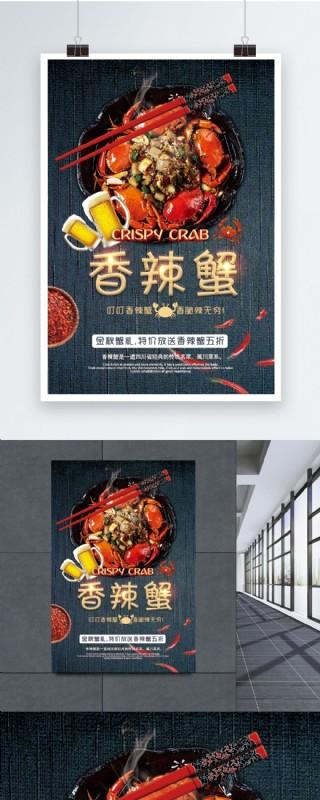 香辣蟹美食宣傳海報