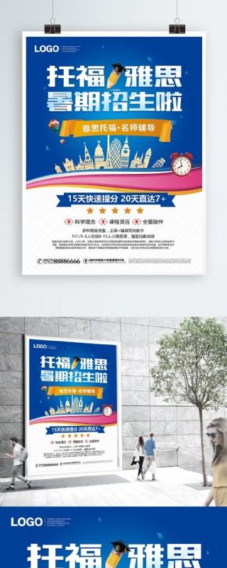原創卡通雅思托福暑期招生海報