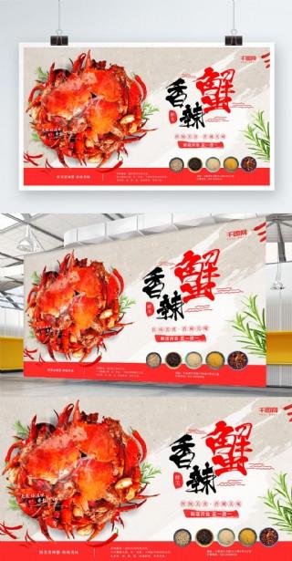 鮮美創意香辣蟹促銷熱賣海報