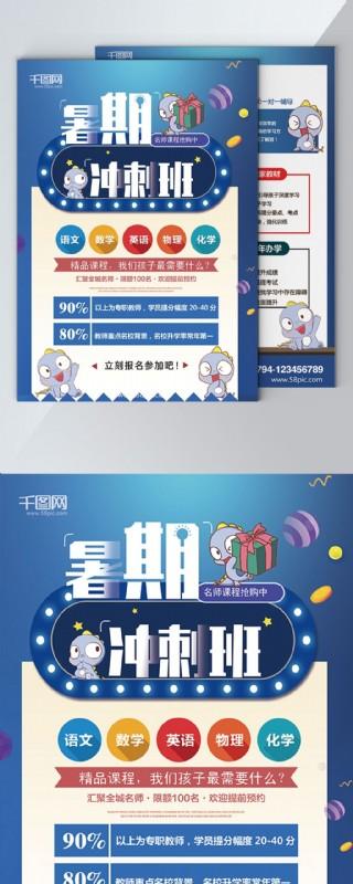 藍色可愛暑托福雅思沖刺班宣傳DM單頁