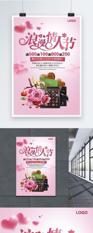 浪漫情人節巧克力促銷海報