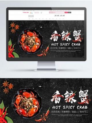 電商食品茶飲小清新美味香辣蟹全屏促銷海報