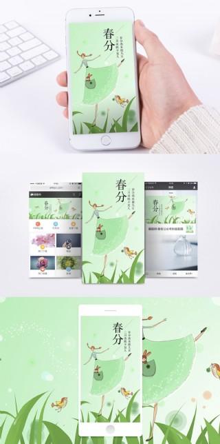 小清新春分手机海报配图