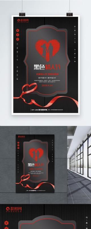黑紅黑色情人節海報