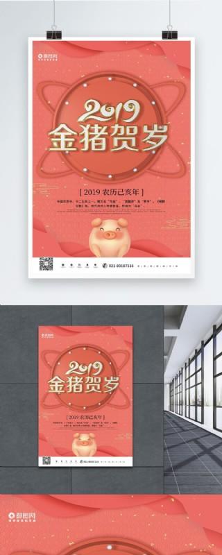 唯美創意2019豬年設計海報