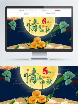 喜慶中國風情滿中秋促銷電商banner