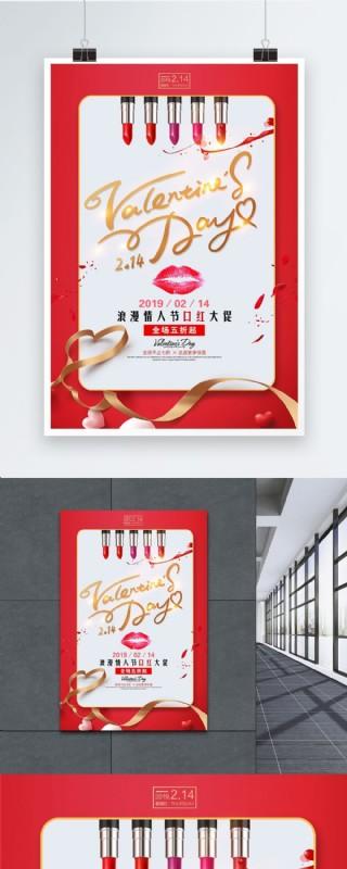 紅色浪漫精美情人節海報