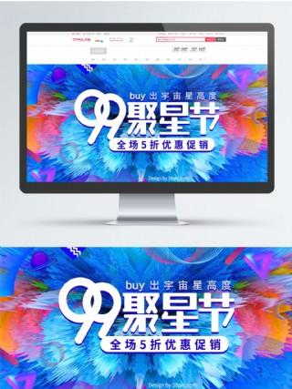 線條炫酷潮流時尚99大促電商banner