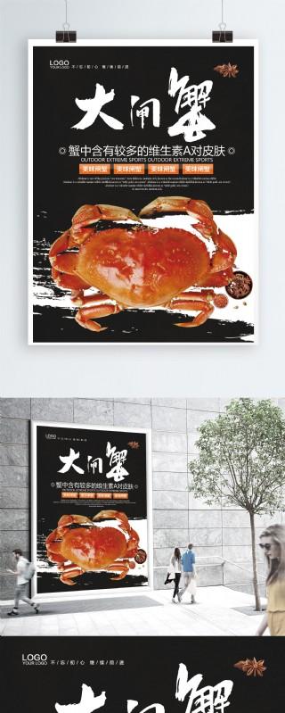 簡約創意大閘蟹宣傳海報