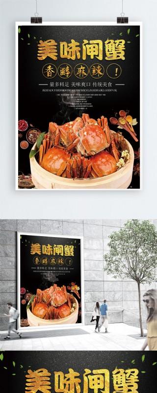 美味大閘蟹香辣蟹宣傳海報