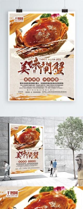 美味閘蟹促銷海報
