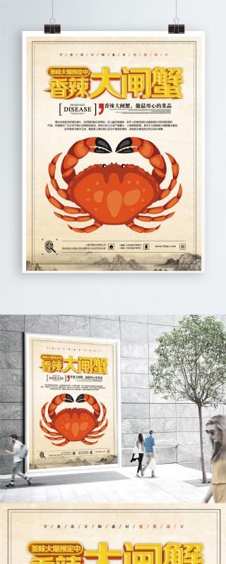 香辣大閘蟹宣傳海報