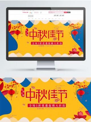 微紙片中國風中秋佳節促銷電商banner