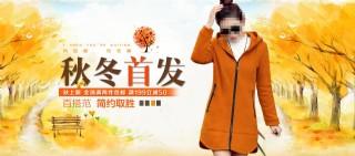 淘寶天貓秋季女裝新品海報