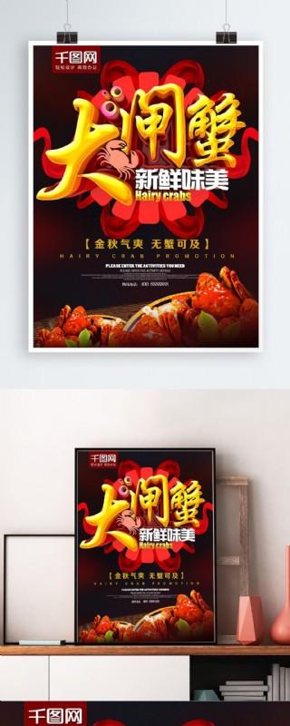 大閘蟹新鮮味美促銷海報