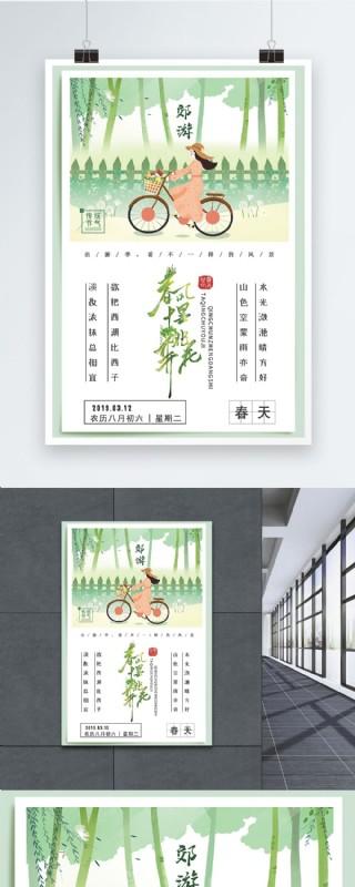 春天春季出游旅游绿色清新海报
