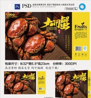 陽澄湖大閘蟹包裝禮盒設計
