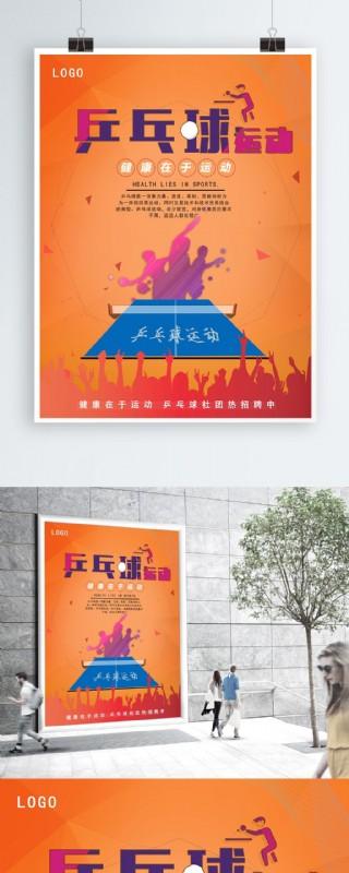 乒乓球运动海报