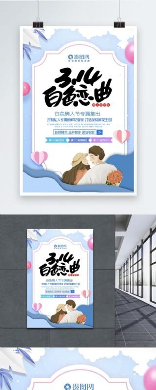 簡約大氣314白色情人節海報