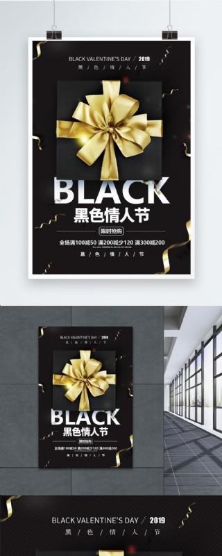 黑色情人節限時促銷海報