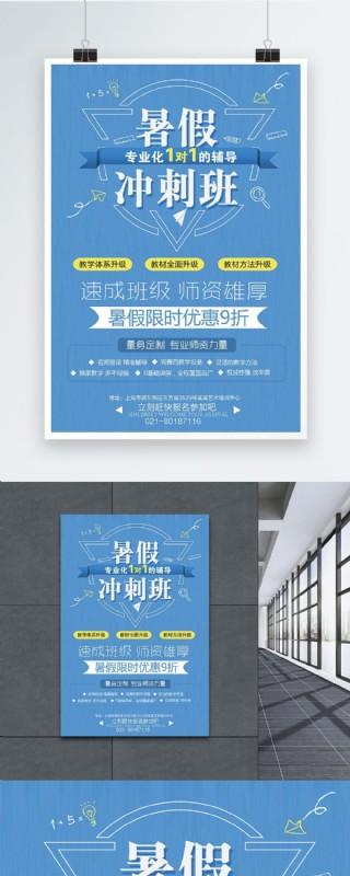 暑假培訓宣傳海報
