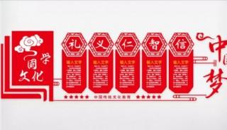 2018中國文化國學教育展板
