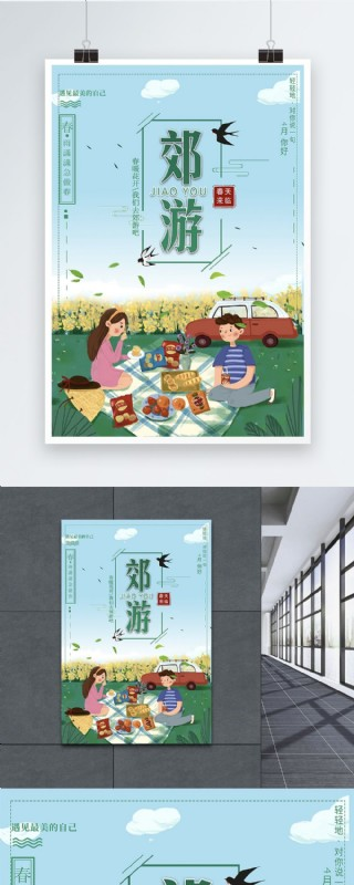 清新春游记春季旅游海报